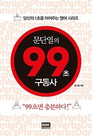 문단열의 99초 구동사