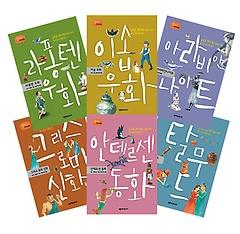 꿈자람 세계 명작 1~6권 세트