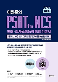 "<font title=""2021 최신판 위포트 이원준의 PSAT for NCS 언어 의사소통능력 통합 기본서"">2021 최신판 위포트 이원준의 PSAT for NCS...</font>"
