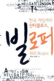 한국 게임계의 산타클로스, 빌 로퍼