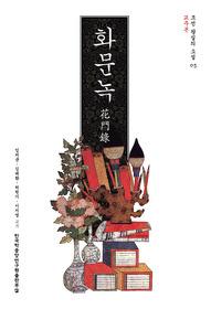 화문녹 - 교주본