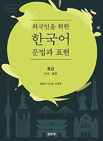 "<font title=""외국인을 위한 한국어 문법과 표현 - 중급 (조사/표현)"">외국인을 위한 한국어 문법과 표현 - 중급 ...</font>"