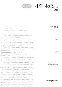 이백 시전집 1 고풍 (큰글씨책)