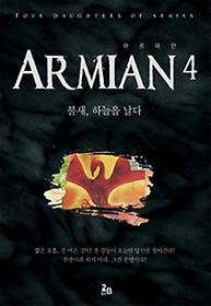 아르미안 4