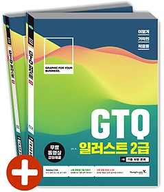 2018 이기적 in GTQ 일러스트 2급 (CS4)