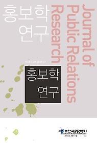 홍보학 연구 17-1호