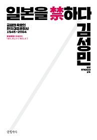 일본을 禁하다 :금제와 욕망의 한국대중문화사 1945-204