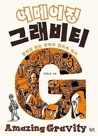 어메이징 그레비티 = Amazing gravity : 만화로 읽는 중력의 원리와 역사