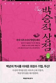 박승직 상점 (상)