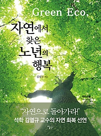 "<font title=""Green Eco, 자연에서 찾은 노년의 행복 (큰글자도서)"">Green Eco, 자연에서 찾은 노년의 행복 (큰...</font>"