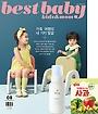 베스트베이비 BEST BABY (월간) 8월호 ♥미개봉 칼배송 ♥ 깨끗해요!!!!^^부록없는새책