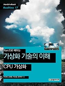 가상화 기술의 이해 - CPU 가상화