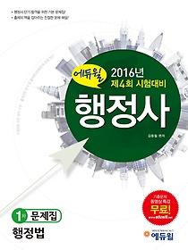 2016 에듀윌 행정사 1차 문제집 - 행정법