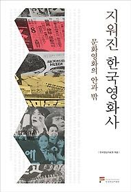 지워진 한국영화사