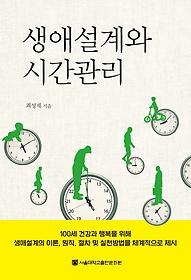생애설계와 시간관리