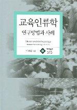 교육인류학 연구방법과 사례