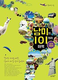 남미의 101가지 매력 (2019)