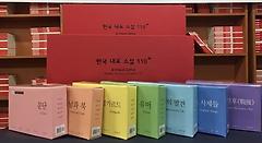 바이링궐 에디션 한국 대표 소설 110