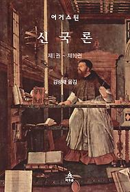 신국론 제1권 ~ 제10권