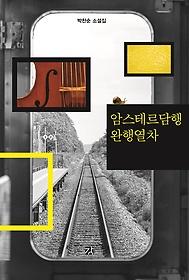 암스테르담행 완행열차 : 박찬순 소설집