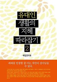 유대인 생활의 지혜 따라잡기 2