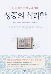 성공의 심리학