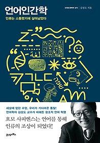 언어인간학