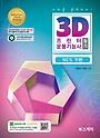 3D프린터운용기능사 필기 - 국가기술자격 수시검정 첫 시행, 한국3D프린터교육협회 추천도서
