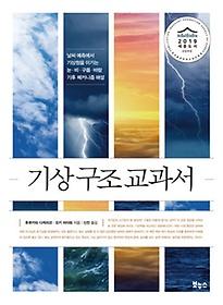 기상 구조 교과서 : 날씨 예측에서 기상청을 이기는 눈·비·구름·바람 기후 메커니즘 해설