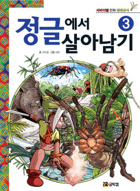 정글에서 살아남기 3