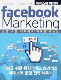 페이스북마케8