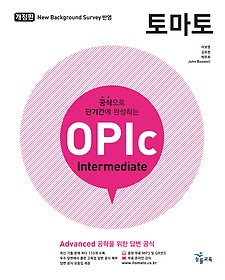 토마토 OPIc Intermediate