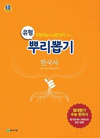유형 뿌리뽑기 한국사 (2021년용)