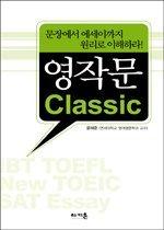 영작문 Classic