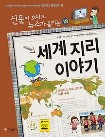 재미있는 세계 지리 이야기