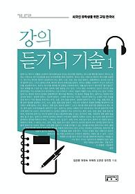 강의 듣기의 기술 1