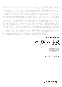 스포츠 PR (큰글씨책)