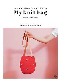 마이 니트 백 My knit bag
