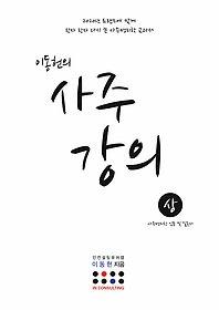 이동헌의 사주 강의 (상)