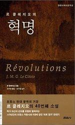 르 클레지오의 혁명
