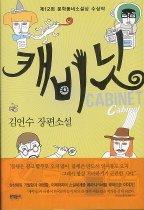 캐비닛 - 제12회 문학동네소설상