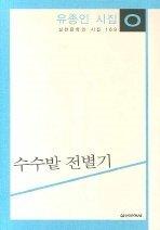 수수밭 전별기-실천문학의 시집 169