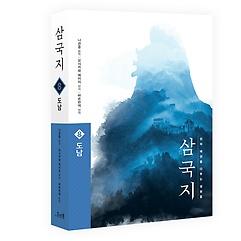 삼국지 원전 완역판 8 : 도남(圖南)