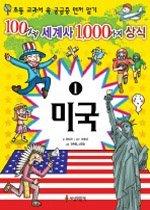 100가지 세계사 1000가지 상식 1 - 미국