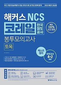 "<font title=""2020 하반기 해커스 NCS 코레일 한국철도공사 봉투모의고사 - 토목"">2020 하반기 해커스 NCS 코레일 한국철도공...</font>"