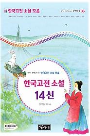 국어과 선생님이 뽑은 한국고전 소설 모음