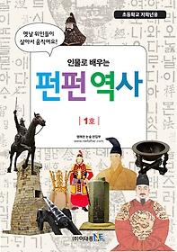 인물로 배우는 펀펀 역사 - 1호