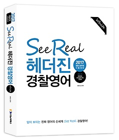 2017 See Real 헤더진 경찰영어 WHITE 문법
