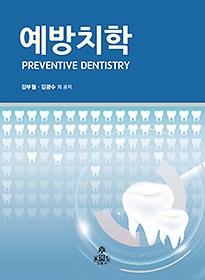 예방치학 =Preventive dentistry