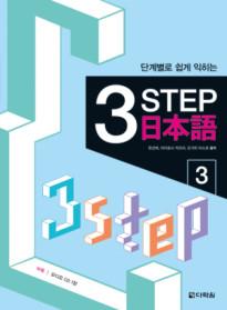 3 STEP 일본어 3
